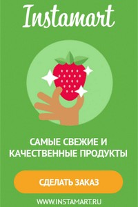 ca619164890 Интернет-магазины продуктов с доставкой по Москве и МО