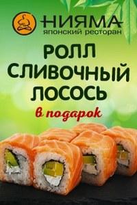 8ad84c5784987 Осуществляют доставку суши, роллов, сашими, сетов и других блюд японской  кухни на дом или офис. В меню «Ниямы» взрослый, ребёнок, вегетарианец и  истинный ...
