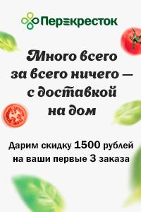 1da35c955d8 Онлайн-супермаркет perekrestok.ru – это проект федеральной сети  супермаркетов «Перекресток»