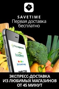 8e637402be6 SaveTime - сервис доставки продуктов. Экспресс-доставка свежих продуктов по  Москве по ценам магазинов на дом и в офис. Доставляют товары из  супермаркетов