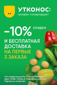 ea2f5b38e24 «Утконос» - лидер в области интернет-торговли продуктами питания и  сопутствующими товарами. Доставка круглосуточная по Москве и МО. Стоимость  доставки от 0 ...